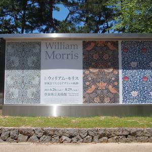 2021年夏 開催【ウィリアム・モリス展】奈良県立美術館