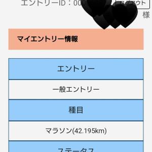 東京マラソン2021抽選結果 & 帰宅ラン