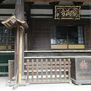 浦和 円蔵寺