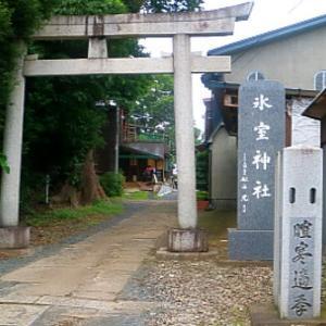 川口 氷室神社