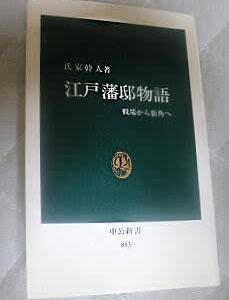 江戸藩邸物語を読む