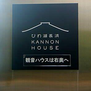 KANNON  HOUSE