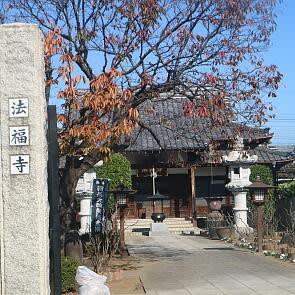 七観音菩薩 川口法福寺