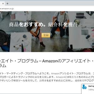 Amazonアフィリエイトに登録する