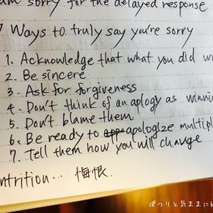 英語で心から謝る方法について調べて実践してみた結果。