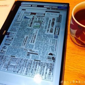 電子版新聞はタブレットで紙面を見るのがいいかもしれない。