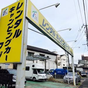 キャンピングカー千葉一周旅行【1】
