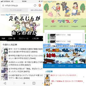 オススメ漫画ブログ3選