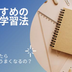 おすすめ英語勉強法3選