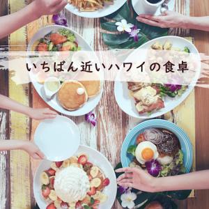Kona's Coffeeが1時間待ち!