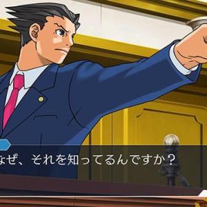 逆転裁判1の犯人知ってるけどゲーム未プレイです