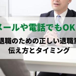 円満退職のための正しい退職意思の伝え方とタイミング【メールや電話でもOK?】