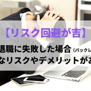 円満退職に失敗した場合(バックレ含む)、どんなリスクやデメリットがある?