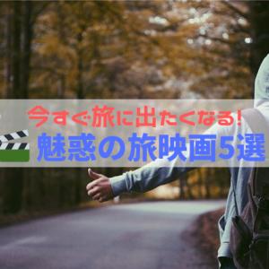今すぐ旅に出たくなる!魅惑の旅映画5選【ある意味、閲覧注意】