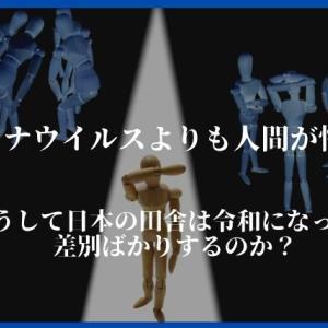 コロナウイルスよりも人間が怖い。どうして日本の田舎は令和になっても差別ばかりするのか?