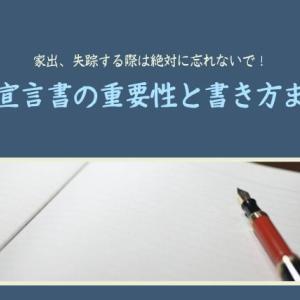 失踪宣言書の重要性と書き方(例文あり)【家出、失踪する際は絶対に忘れないで!】