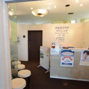 【赤坂病院】悪評に負けるな。赤坂おだやかクリニックの口コミ・評価【呼吸器内科・循環器内科】