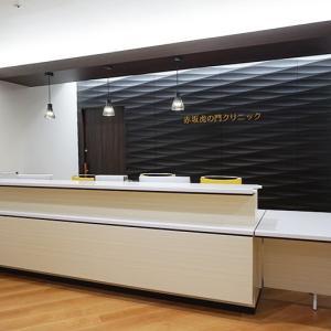 【赤坂】綺麗で清潔。赤坂虎の門クリニックは使い勝手が良くおすすめの病院【口コミ】