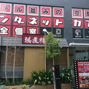 とても綺麗な2号店。自遊空間NEXT赤坂見附2号店【漫画喫茶/ネットカフェ】