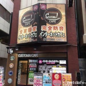 【赤坂ネカフェ】料金が安い。カスタマカフェ赤坂店【料金】