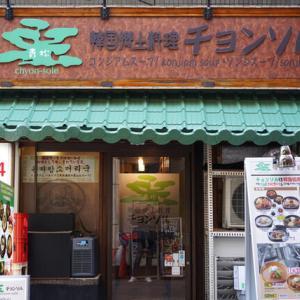 【赤坂】コスパ抜群韓国料理ランチ!青松(チョンソル)の焼肉ランチはおすすめ
