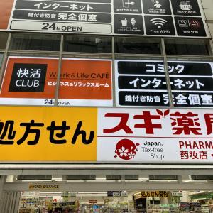 【赤坂】駅近快適ネカフェ!快活CLUB赤坂見附駅前店【ネットカフェ】