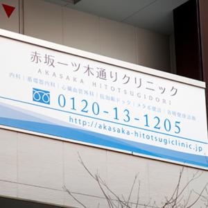 【赤坂】循環器内科ならここ。赤坂一ツ木通りクリニックの評判口コミ【病院】