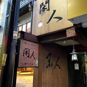 【赤坂】閑人で和食ランチ。鯛めし派?焼き魚派?