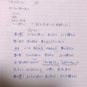 声楽奮闘日記 14