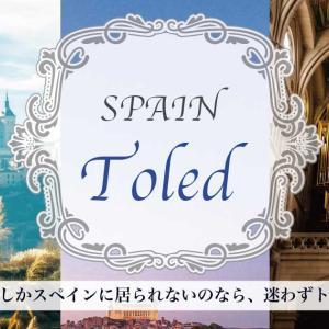 【スペイン】トレドは最高。マドリードからの半日観光も可能なので絶対行こう。