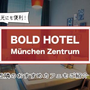 ボールド ホテル ミュンヘン ツェントラム 宿泊レビュー
