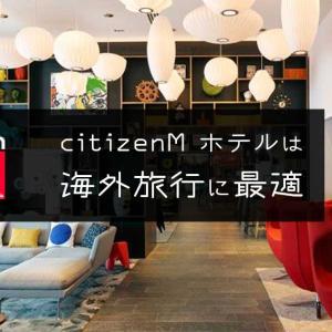 CITIZEN Mホテルが海外旅行に便利 滞在レビュー