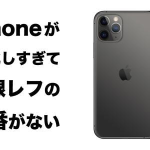 iPhoneが進化してから一眼レフの出番がない