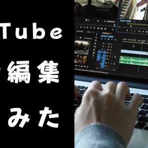 【簡単】YouTubeの動画編集してみたよ!