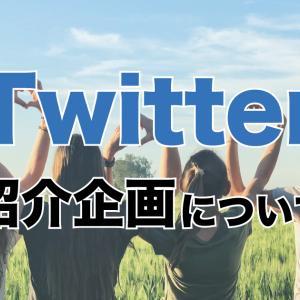 Twitterの紹介企画について