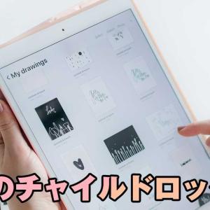 iPadやiPhoneをチャイルドロックする方法