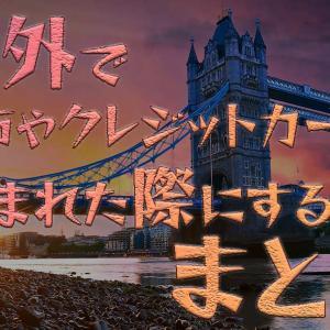 【ロンドン】海外で財布やクレジットカードを盗難された際にした事まとめ