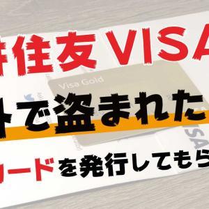 海外でのクレジットカード再発行 紛失、盗難の際は緊急カードに頼ろう【三井住友VISAカードは神】