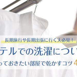 ホテルでの洗濯 服を早く乾かす4つの方法! 海外旅行で超役立つ
