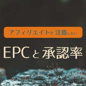 アフィリエイトをやる際に注意したいEPCと承認率