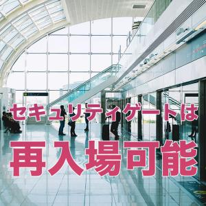 空港ではセキュリティゲート通過後でも一時退出および再入場可能