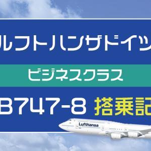 【ルフトハンザドイツ航空】ビジネスクラス B747-8 搭乗記