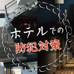 【危険がいっぱい】海外ホテルでの防犯・盗難対策について