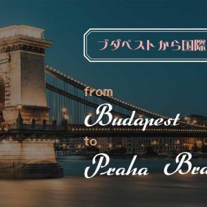 【電車旅】ブダペストからブラチスラバ、プラハまで チケット購入方法を解説