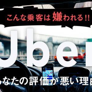 Uber 自分の評価について 確認方法や評価を上げる方法