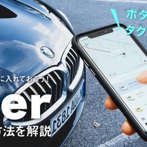 海外旅行にUberタクシーは必須 お得に使う方法を解説