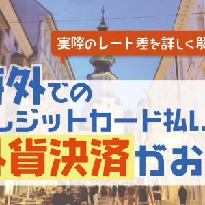 【海外】クレジットカード払い時は外貨決済を選ぶとお得!【知らなきゃ損】