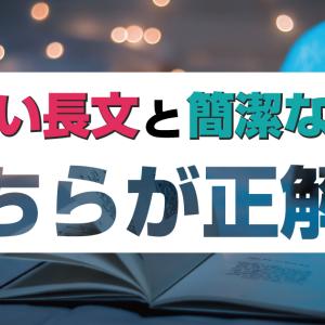 【SEO】詳しい長文と簡潔で読みやすい記事どちらが正解?