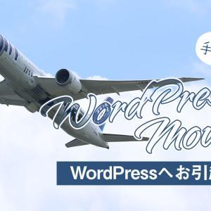 【ワードプレスに移転しました】はてな無料ブログから独自ドメインWPへ簡単移行