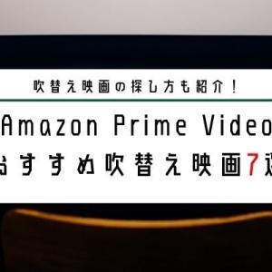 Amazonプライムビデオで見れる吹替え映画おすすめ7選!少ない中にも名作はある!
